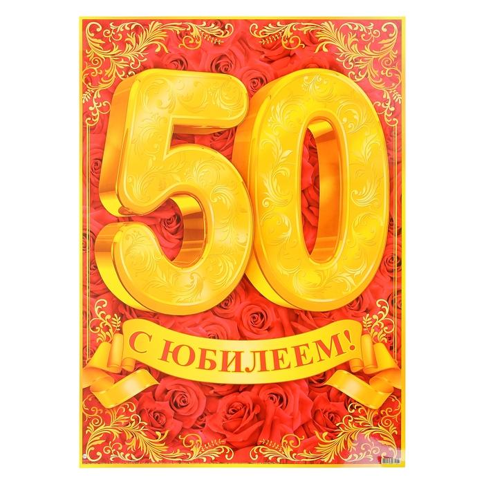Фон для открыток с 50-летием