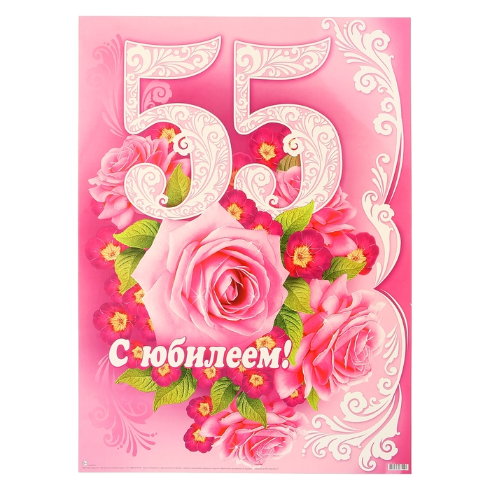 Красивые открытки с юбилеем 55 лет маме, надписью виновата