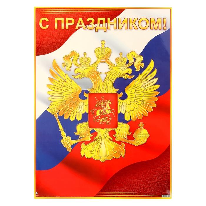 Флаг открытка
