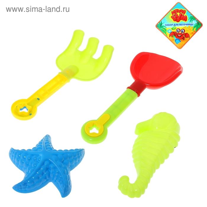 """Песочный набор """"Морской"""" 4 предмета: грабли, лопатка, 2 формочки"""