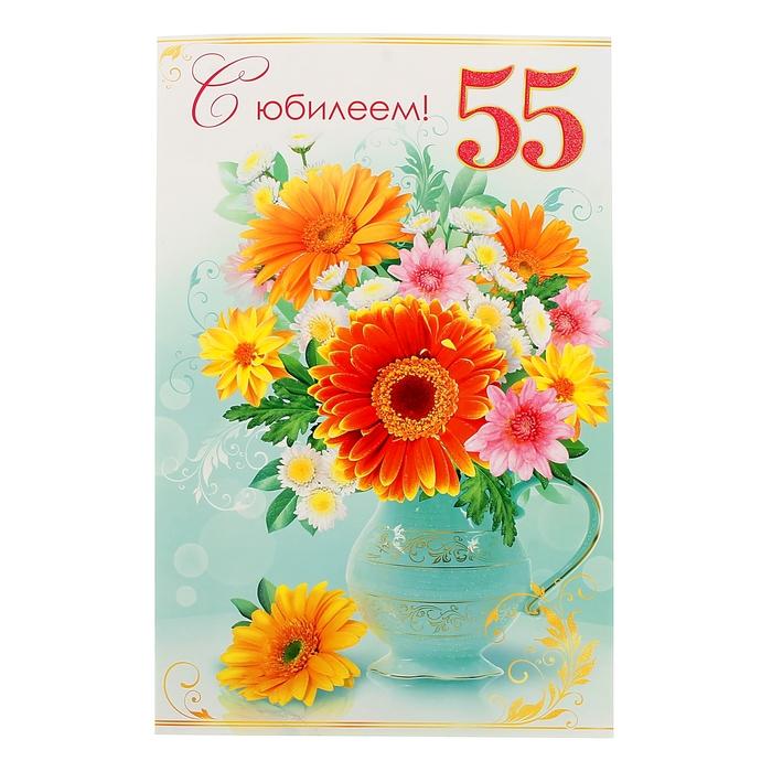 Анимированные открытки с юбилеем 55, индекс