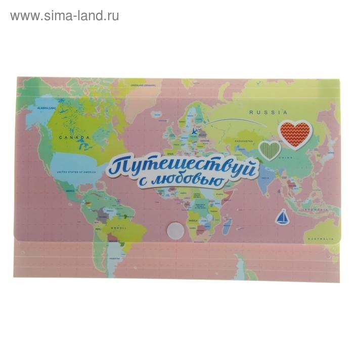 """Конверт для документов туристический """"Путешествуй с любовью"""""""