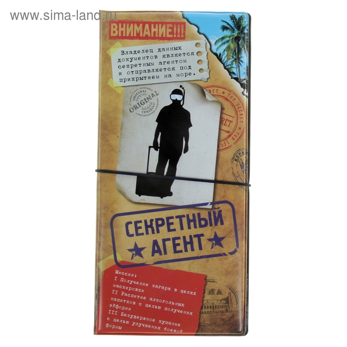 """Конверт для документов туристический """"Секретный агент"""""""
