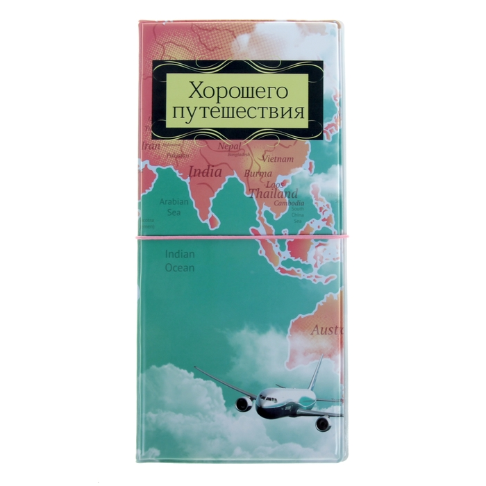 """Конверт для документов туристический """"Хорошего путешествия"""""""