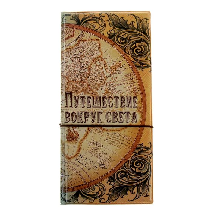 """Конверт для документов туристический """"Путешествие вокруг света"""""""