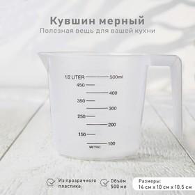 Measuring jug, 500 ml, colour transparent