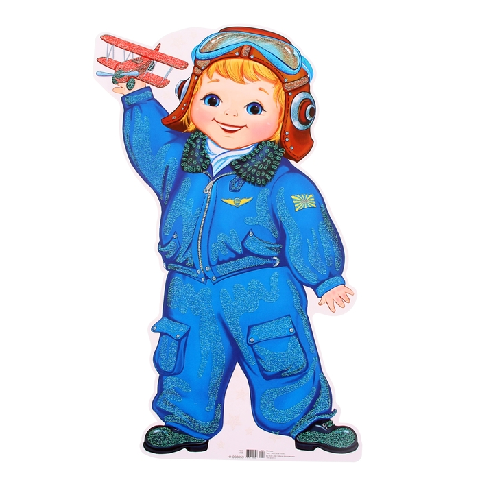 Для деда, пилот в картинках для детей