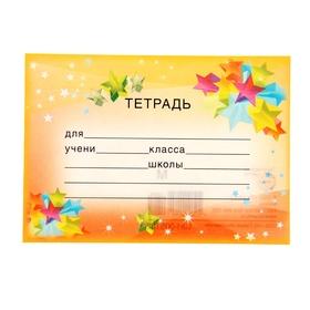"Наклейка на тетрадь ""Звезды"""
