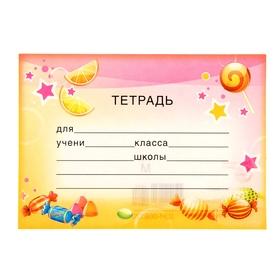 Наклейка на тетрадь, конфеты Ош