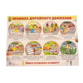 """Плакат """"Правила дорожного движения"""" А2"""