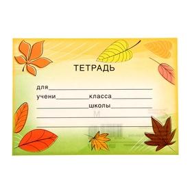 Наклейка на тетрадь, осень Ош