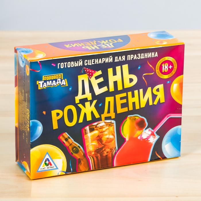 Игра-сценарий, праздник своими руками «День рождения»