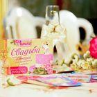 Набор для проведения праздника «Свадьба»