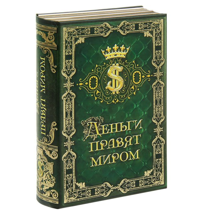 """Книга-сейф """"Деньги правят миром"""""""