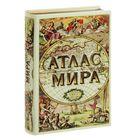 "Книга-сейф ""Атлас мира"""