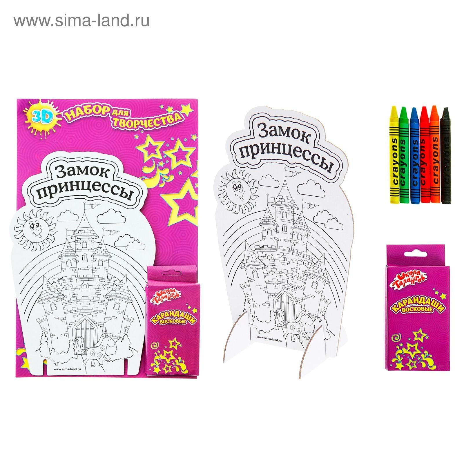 3d раскраска замок принцессы и 6 восковых карандашей