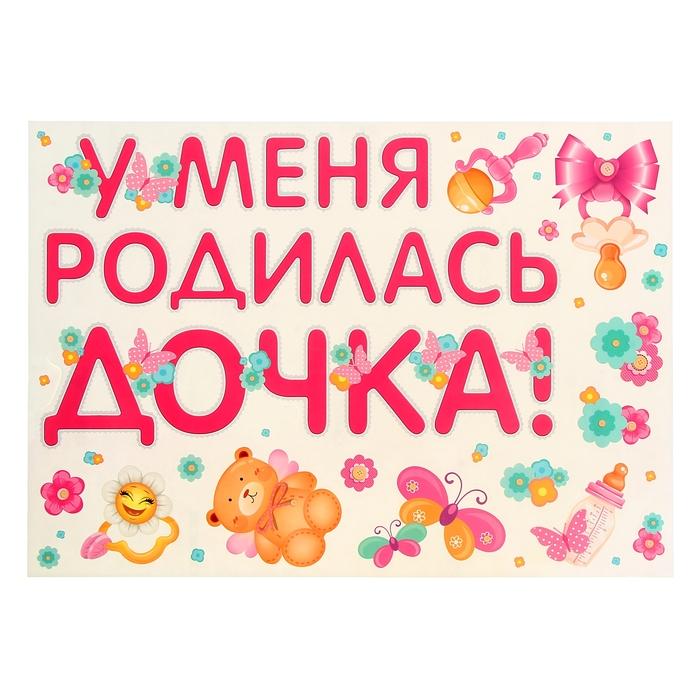Я стала мамой дочки открытки, поздравление днем