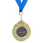 """Медаль """"Почетный юбиляр"""""""