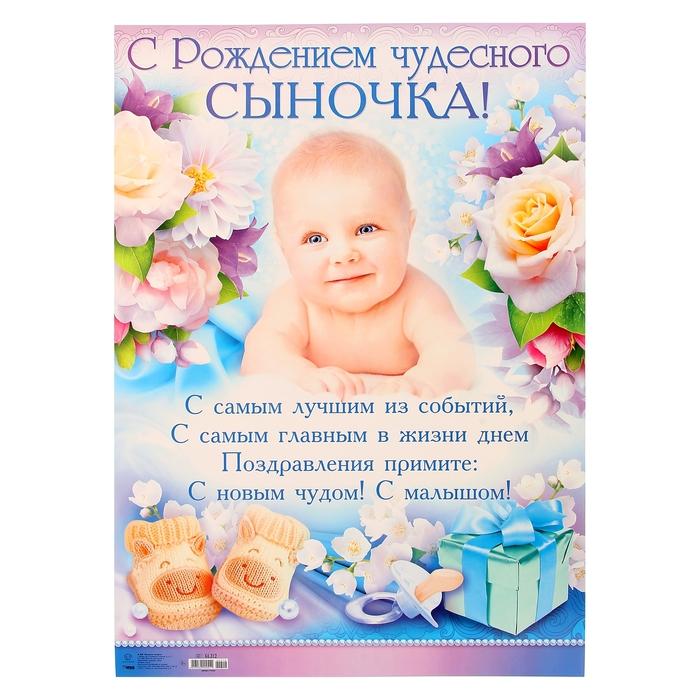 Ангелов, стихи в картинках с рождением сына