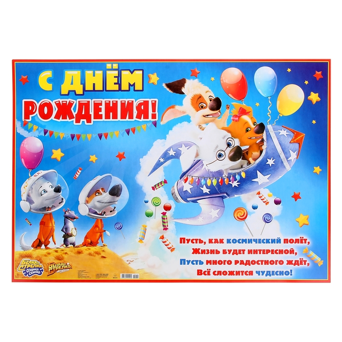 Для открытки, с днем рождения космос открытка