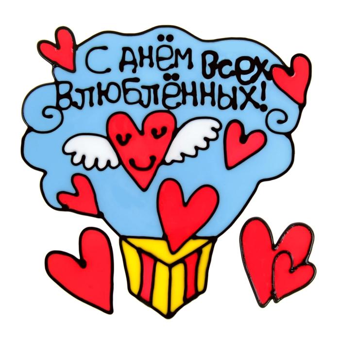 """Наклейка на стекло """"С днем всех влюбленных"""""""