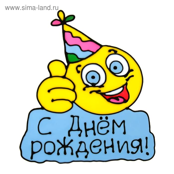 """Наклейка на стекло """"С днем рождения"""" смайл"""