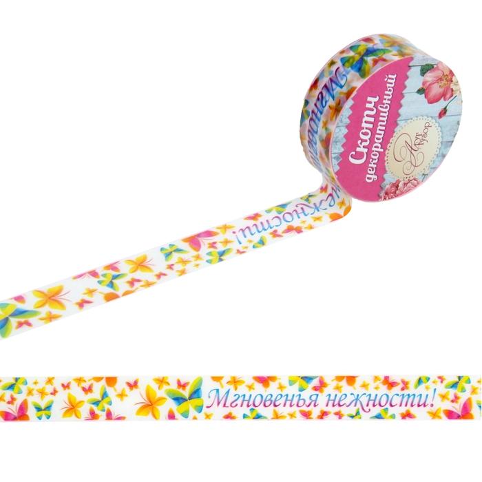 Скотч декоративный пластик «Мгновенья нежности», 1,5 × 10 м