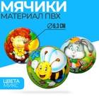 "Soft ball ""Bunny, bee, hedgehog"", 6.3 cm, MIX"