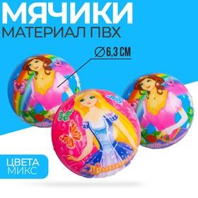 Мягкий мяч «Принцесса», 6,3 см, виды МИКС в Донецке