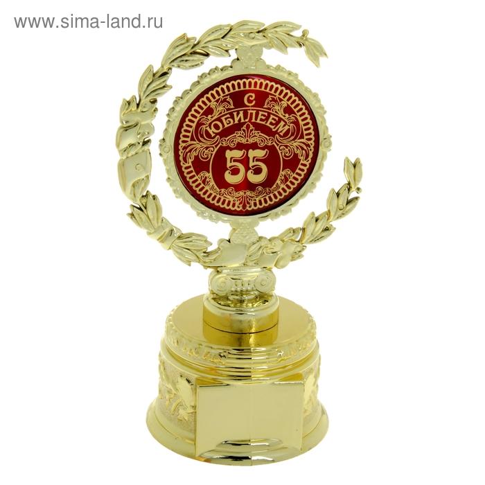 "Кубок малый с лаврами ""С Юбилеем 55"""