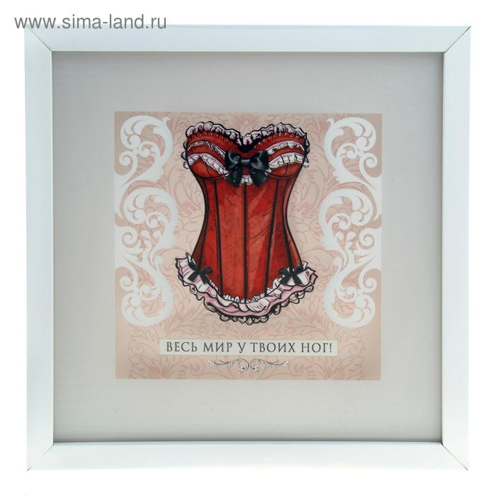 """Картина под стеклом """"Весь мир у твоих ног"""", 33 х 33 см"""