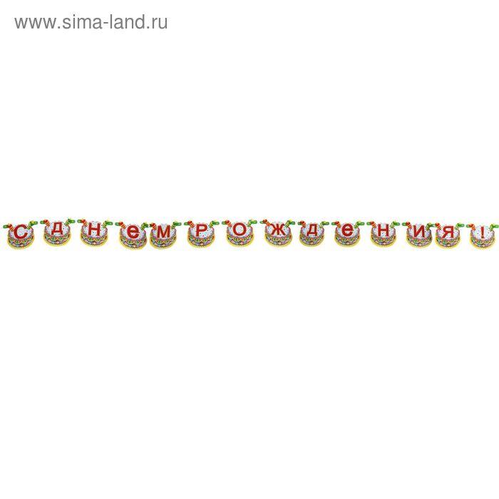 """Растяжка """"С Днем Рождения"""" свечи"""