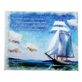"""Картина на холсте """"Красивых и счастливых берегов"""" 25 х 20 см"""
