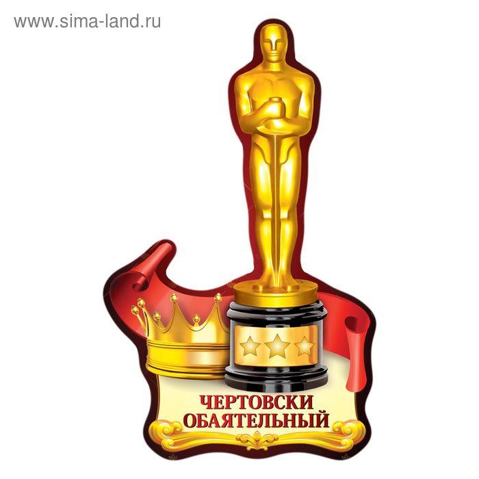 """Магнит """"Чертовски обаятельный"""""""