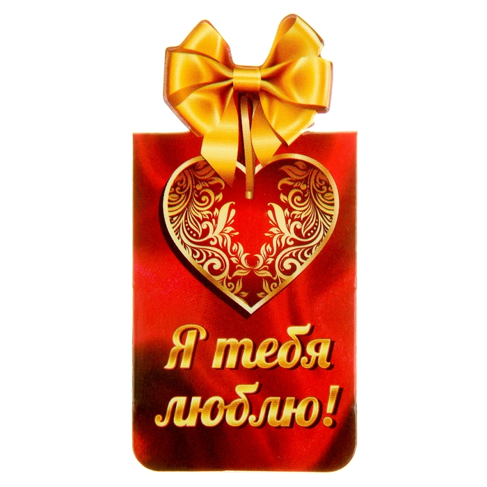 """Магнит-закладка """"Я тебя люблю"""""""