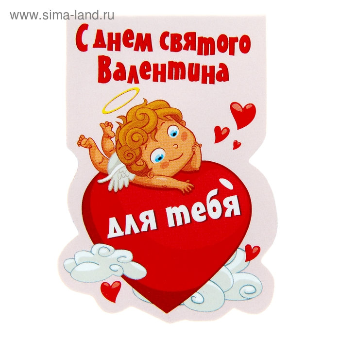 """Магнит-закладка """"С Днем Святого Валентина"""""""