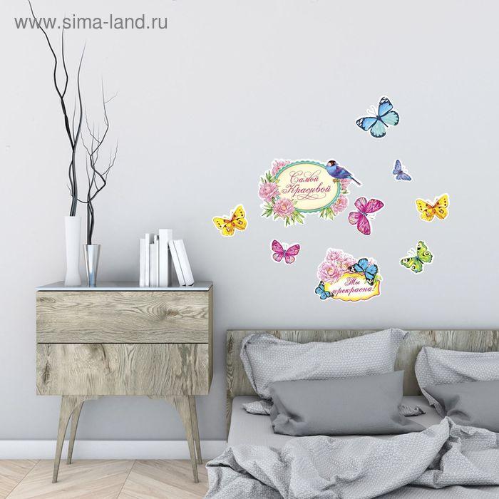 """Наклейка интерьерная """"Самой красивой"""""""