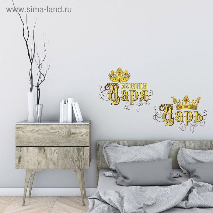 """Наклейка интерьерная """"Царь - Жена Царя"""""""