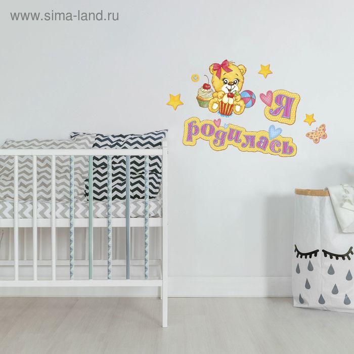 """Наклейка интерьерная """"Я родился"""" для девочки"""