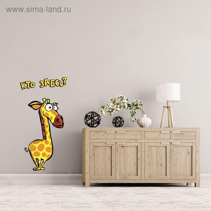 """Наклейка интерьерная """"Жираф"""""""