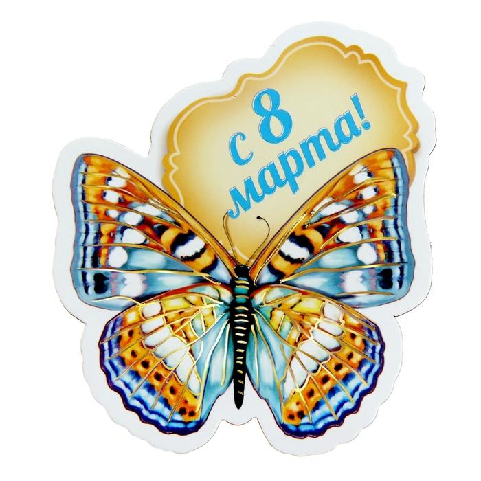 Цветы, открытка на 8 марта бабочка