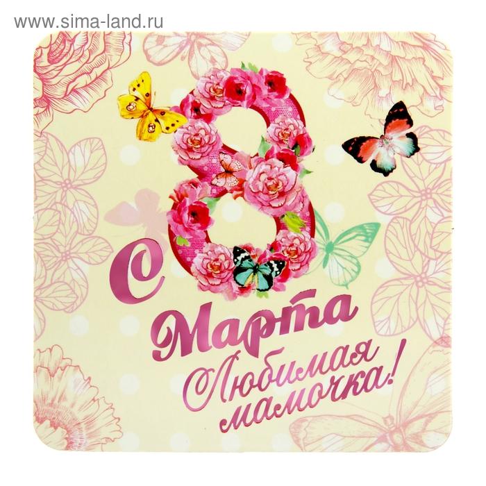 """Магнит """"С 8-м Марта любимая мамочка"""""""
