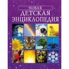 «Новая детская энциклопедия»