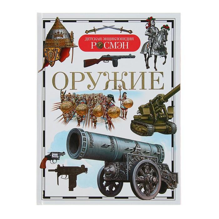 Детская энциклопедия «Оружие»