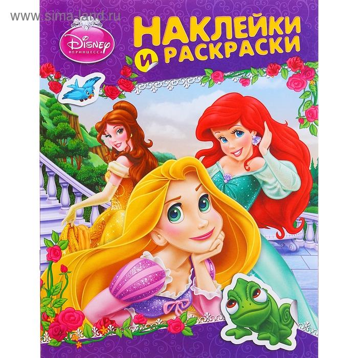 """Наклейки и раскраски """"Принцесса"""", фиолетовая"""