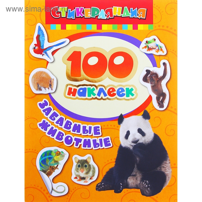 100 наклеек «Забавные животные»