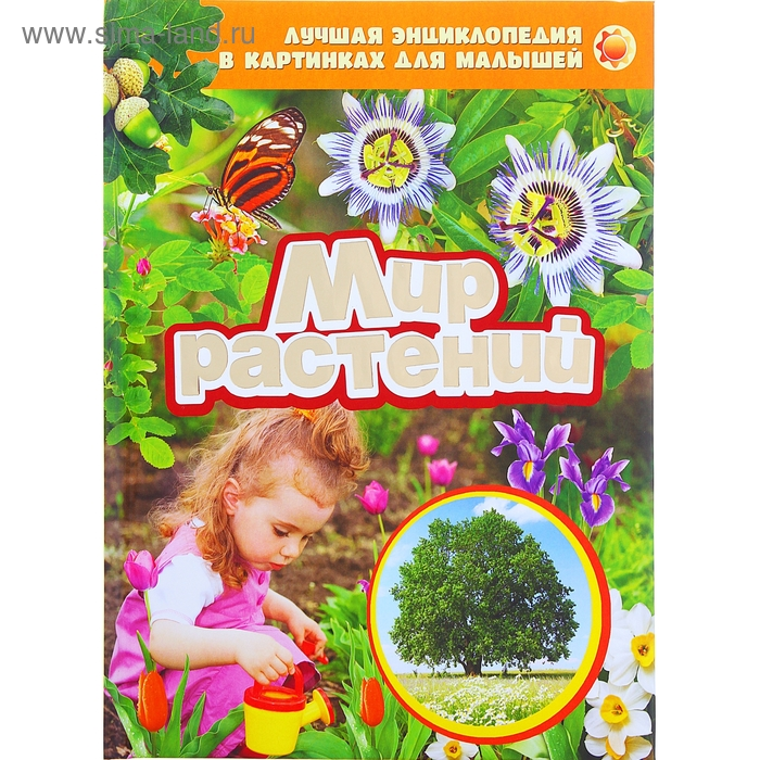 Лучшая энциклопедия «Мир растений»