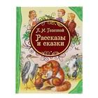 «Рассказы и сказки», Толстой Л. Н. - фото 76329337