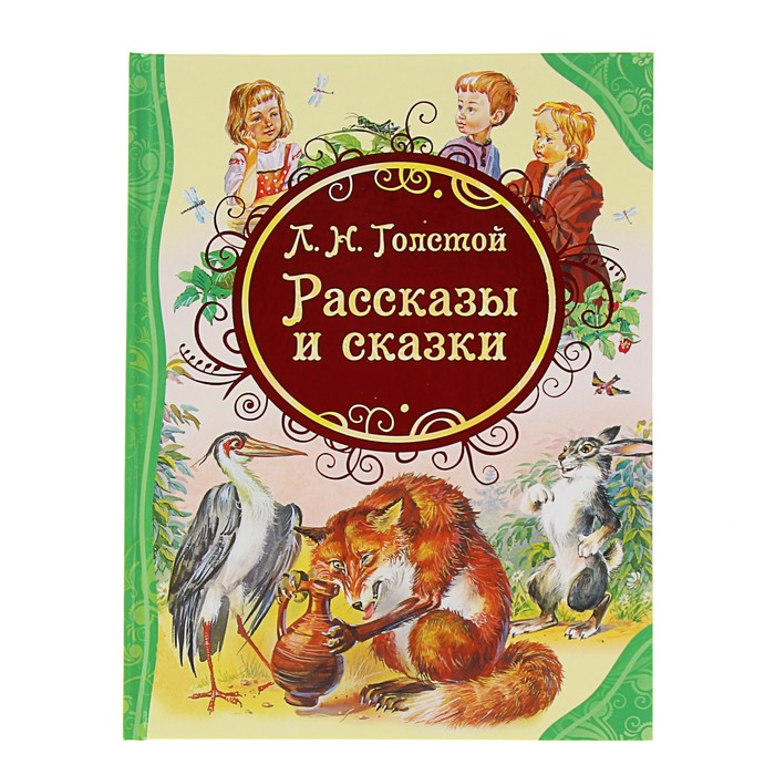 «Рассказы и сказки», Толстой Л. Н. - фото 797630917
