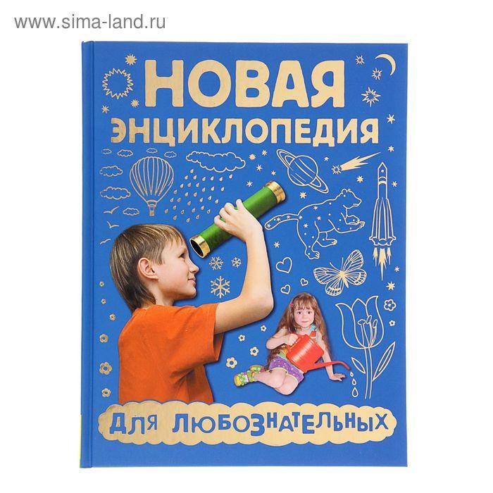 «Новая энциклопедия для любознательных»